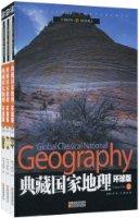 典藏國家地理(環球版)(套裝上中下冊)