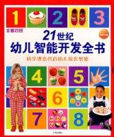21世纪幼儿智能开发全书(共4册)(精)