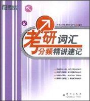 新東方•新東方大愚英語學習叢書•考研詞彙分頻精講速記