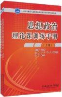 思想政治理論課訓練手冊(套裝上下冊)