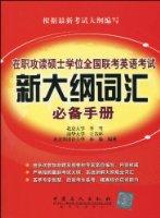 在職攻讀碩士學位全國聯考英語考試新大綱詞彙必備手冊