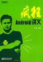 瘋狂Android講義(附CD光盤1張)