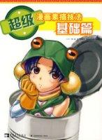 超級漫畫素描技法基礎篇(林晃)封面圖片