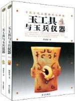 中国古代玉器断代与辨伪:玉工具与玉兵仪器(上下)