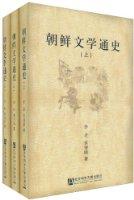 朝鲜文学通史(套装上中下卷)