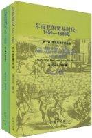 東南亞的貿易時代:1450-1680年(套裝全2冊)
