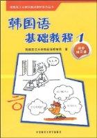 韩国语基础教程1(同步练习册)