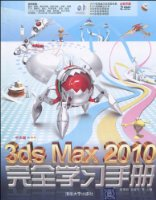 中文版3ds Max 2010完全學習手冊(附DVD-ROM光盤2張)