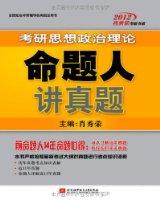 肖秀荣2012考研思想政治理论命题人讲真题