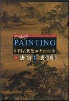 中国古代绘画名作辑珍:明•唐寅(唐伯虎)画集