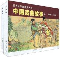 中国戏曲故事2(共2册)