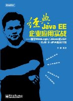 經典Java EE企業應用實戰:基于WebLogic/JBoss的JSF+EJB 3+JPA整合開發(含CD光盤1張)