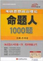 2012肖秀荣考研书系•考研思想政治理论命题人1000题