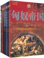西向天狼叢書:帝國傳奇(彩圖版)(套裝共8冊)