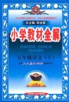 小学教材全解:5年级语文(上)(人教版)