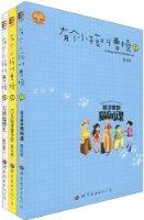 有个小孩叫曹操(1-3)(套装全3册)