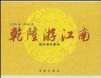 乾隆游江南(连环画珍藏本)(共4册)