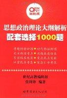 思想政治理論大綱解析配套選擇1000題(高教版)