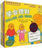 贝贝熊系列丛书(第2辑)(汉英对照)(套装共20册)