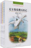 尼尔斯骑鹅历险记(套装共3册)