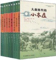 小木屋系列(套装共9册)