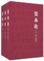 資本論(套裝全3卷)