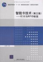 智能卡技術(第3版):IC卡與RFID标簽