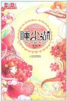 儿童文学金牌作家书系•鬼精灵童话系列:睡尘湖