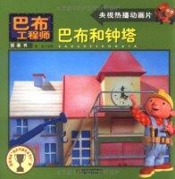 巴布工程师图画书•巴布和钟塔