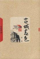 古城春色(热播电视剧<战北平>的原著小说)(套装全2册)