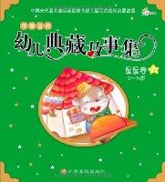 东方沃野•中国当代幼儿典藏故事集(套装全3册)