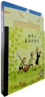 国际名家大奖绘本(套装全5册)