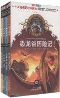 中英双语桥梁书(第2辑)(5-8)(神奇树屋典藏版)(套装共4册)