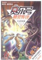 赛尔号精灵传说6:圣灵的拯救