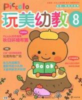 玩美幼教piccolo 8