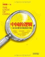 中國的邏輯:一位日本青年所看到的中國