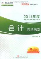 2011年度注册会计师全国统一考试:会计应试指南