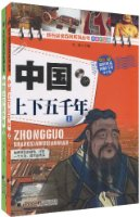 中國上下五千年(全彩升級版•學生版)(套裝共2冊)