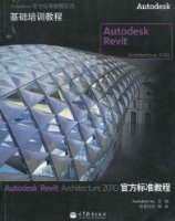 Autodesk Revit Architecture 2010官方标准教程(附光盘1张)