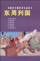 中国连环画优秀作品读本:东周列国