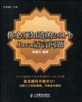 你必須知道的261個Java語言問題