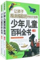 讓孩子越讀越聰明的知識寶庫•少年兒童百科全書(套裝上下冊)