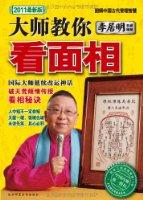 李居明大师教你看面相:图解中国古代管理智慧