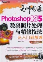 无师自通:Photoshop CS5数码照片处理与精修技法从入门到精通(全彩超值版)(附赠DVD-R