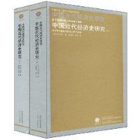 中國近代經濟史研究(清末海關财政與通商口岸市場圈)(上下)