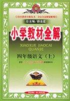 小学教材全解:4年级语文(上)(人教版)
