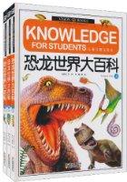 恐龙世界大百科(儿童彩图注音版)(套装上中下册)