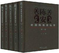 陳安論國際經濟法學(套裝全5卷)