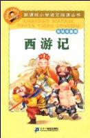新课标小学语文阅读丛书:西游记(彩绘注音版)