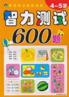 聰明孩子都愛做的智力測試600題(4-5歲)